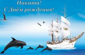 Большая яхта в море Никите на День Рождения.