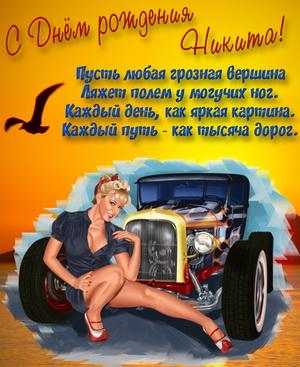 Открытка Никите на День рождения с девушкой и машиной