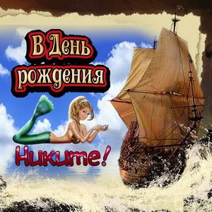 Картинка Никите на День рождения с русалкой и яхтой