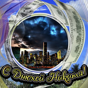 Открытка Никите на днюху с ночным городом на фоне долларов