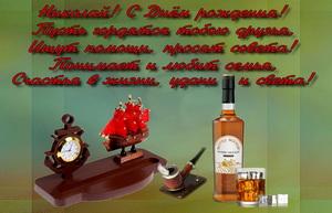 Открытка с часами и виски на День Рождения.