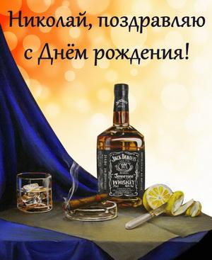 Виски и сигара на красивом фоне на День рождения Николаю