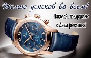 Открытка Николаю на День рождения с красивыми часами