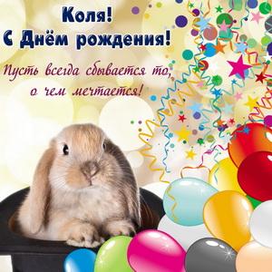 Прикольный кролик поздравляет Колю с Днём рождения