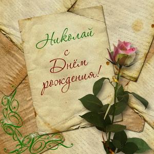 Открытка на День рождения Николаю с розой на старых письмах