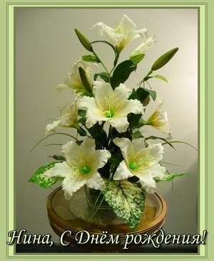 Открытка с красивыми цветами для Нины