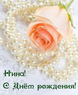 Нежная роза на жемчуге на День рождения Нине