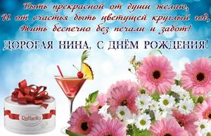 Открытка с цветами и конфетами Нине