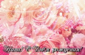 Открытка с розой Нине к Дню рождения