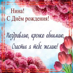 Поздравление для Нины среди цветов