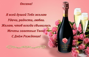 Шампанское и розы Оксане на День Рождения.