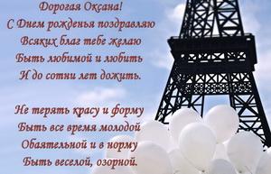 Открытка с воздушными шариками на фоне эйфелевой башни