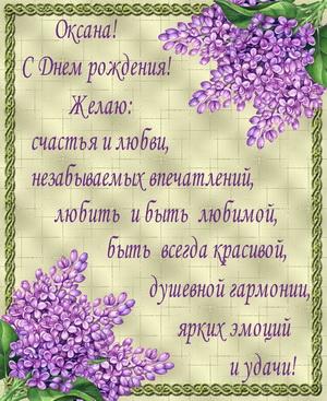 Красивая открытка Оксане с сиренью