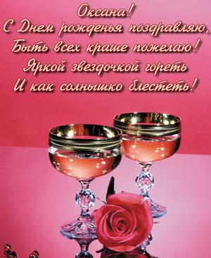 Бокалы с розой на День рождения