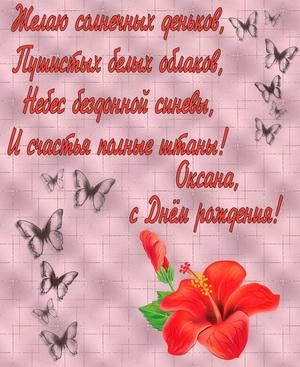 Красивое пожелание с бабочками для Оксаны