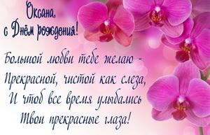 Красивое пожелание Оксане на День рождения