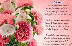 Пожелание в стихах и красивые цветы
