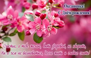 Открытка для Оксаны с цветами и пожеланием