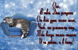 Кот на диване и пожелание для Олега.