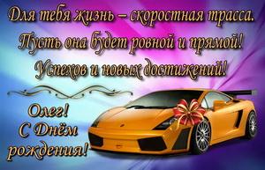 Пожелание и желтая машина для Олега.