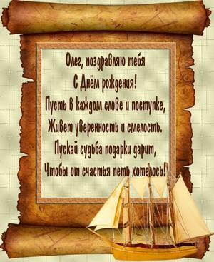 Открытка с пожеланием на папирусе на День рождения Олегу