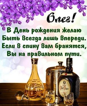 Картинка на День рождения Олегу с хорошим коньяком