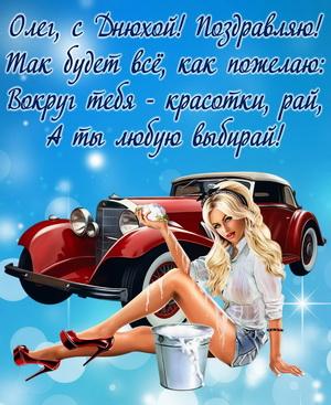 Картинка с девушкой у автомобиля на День рождения Олегу