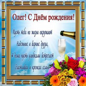 Открытка с пожеланием на День рождения Олегу в рамочке