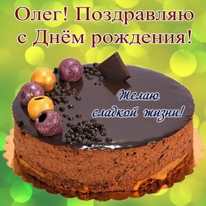 Открытка с огромным тортом на День рождения Олегу