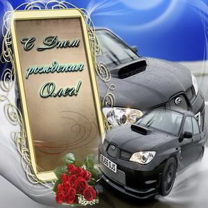 Открытка с шикарными автомобилями Олегу на День рождения