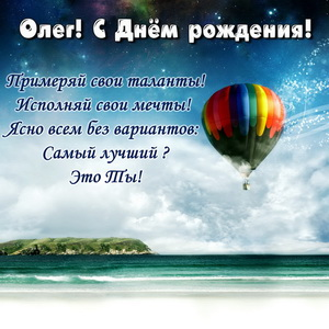 Открытка с воздушным шаром в небе на День рождения Олегу
