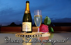 Шампанское и роза на фоне вечернего неба