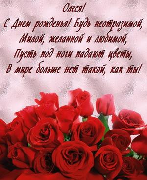 Пожелание и розы на День рождения Олесе