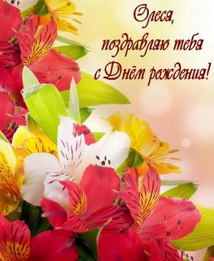 Красивые цветы на День рождения Олесе