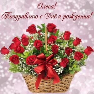 Корзина роз Олесе на День рождения