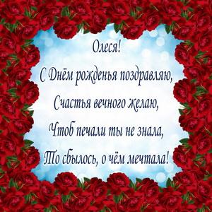 Пожелание в стихах в обрамлении из роз