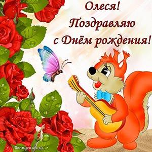Поздравление для Олеси с лисичкой, бабочкой и розами