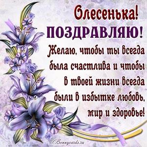 Красивая открытка с добрым пожеланием Олесеньке