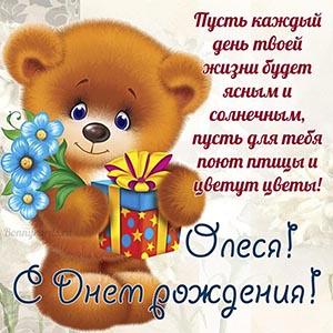 Картинка с Днём рождения Олесе с мишкой и подарком
