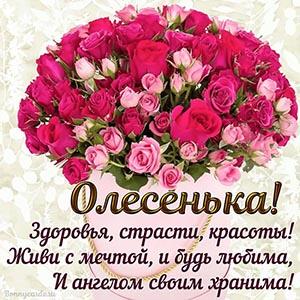 Пожелание Олесеньке здоровья, страсти, красоты