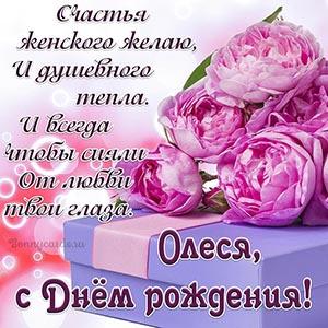 Пожелание с подарком и стихами Олесе на День рождения