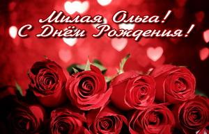 Красные розы милой Ольге на День Рождения.