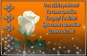 Белая роза на блестящем оранжевом фоне.