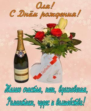 Цветы, рафаэлло и шампанское для Оли