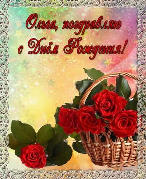 Корзина красных роз в красивой рамке Ольге