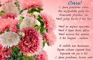 Пожелание в стихах Ольге на День рождения