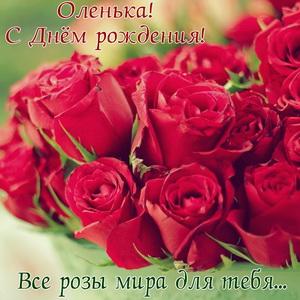 Открытка с красивыми розами для Оленьки