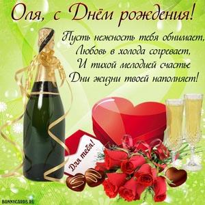 Открытка с шампанским и цветами на День рождения Оле