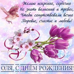 Картинка Оле на День рождения с тюльпанами и пожеланием