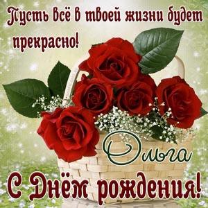 Красные розы в корзинке на открытке Ольге к Дню рождения